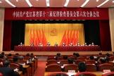 十三届省纪委六次全会在宁召开 王常松作工作报告