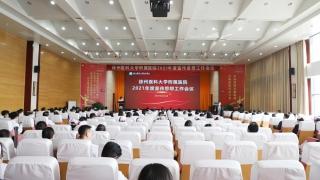 徐州医科大学附属医院2021年度宣传思想工作会议
