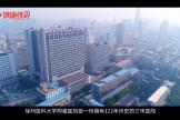 徐医附院脑卒中防治中心宣传视频