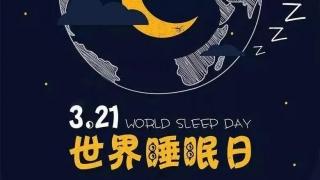 【3.21世界睡眠日】全球9亿人都有的症状,但其中两类人要格外重视……