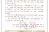 我院收到华中科技大学同济医学院附属同济医院感谢信