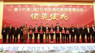 王人颢书记在华东地区医院管理论坛做高质量转型发展报告