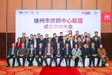 我院牵头成立徐州市房颤中心联盟