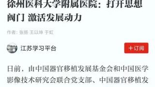 【学习强国】徐州医科大学附属医院:打开思想阀门 激活发展动力
