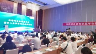这个淮海专病联盟不简单,连续六年六次聚全国专家彭城论道……