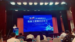 """我院设备处在""""2021年江苏省医师协会临床工程师分会年会""""上斩获佳绩"""