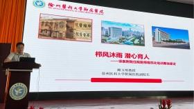 我院举办2021年徐州市住院医师规范化培训师资培训班