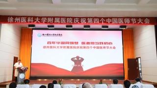 我院举行庆祝2021年中国医师节大会