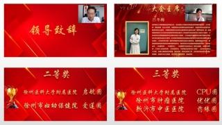 """2021年徐州片區醫院藥學""""品管圈""""成果匯報會線上舉行"""
