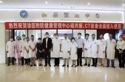"""徐医附院健康管理中心独立配置的""""磁共振""""和""""CT""""启用"""