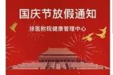 徐医附院健康管理中心2021年国庆节放假通知
