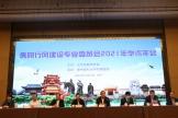 我院承办江苏省医院协会医院行风建设专委会2021年学术年会