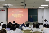 我院成功举办临床教师课程思政专题培训会