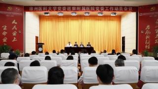 徐州医科大学党委第五巡察组巡察附属医院党委工作动员会召开